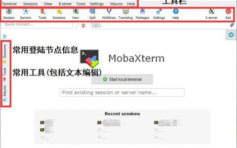 MobaXterm详细使用教程(一)