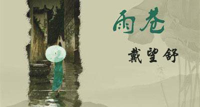 再读戴望舒的《雨巷》