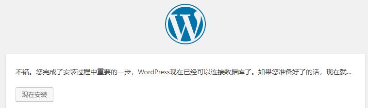 嘉维博客:宝塔面板安装Wordpress