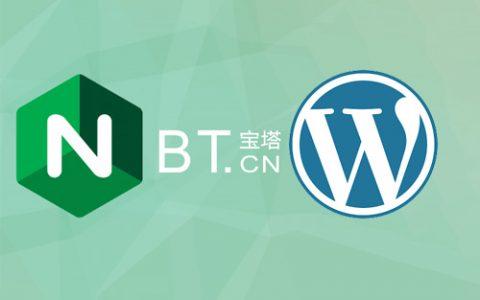 用宝塔面板安装WordPress网站