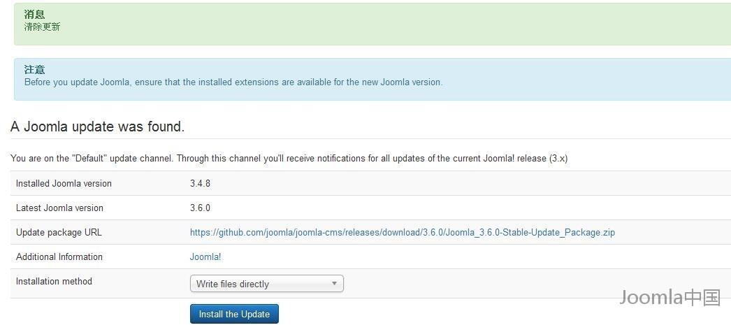 如何升级Joomla新版本